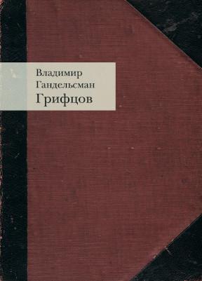 Гандельсман