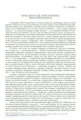 Гаспаров