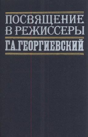 Георгиевский