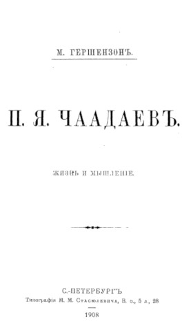 cover: Гершензон