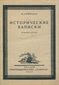 Гершензон