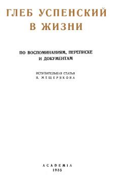 Глеб Успенский в жизни : По воспоминаниям, переписке и документам