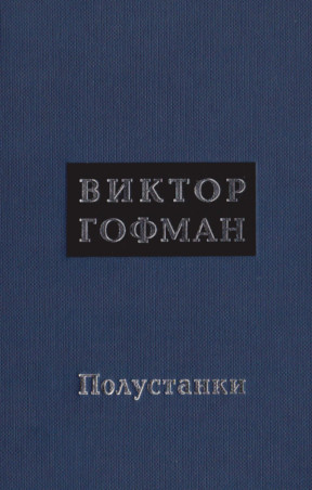Гофман