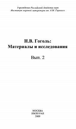 Н. В. Гоголь: Материалы и исследования. Вып. 2