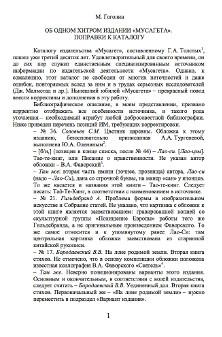 Гоголин
