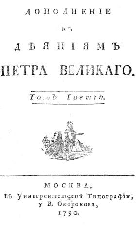 Голиков