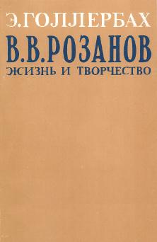 В. В. Розанов. Жизнь и творчество