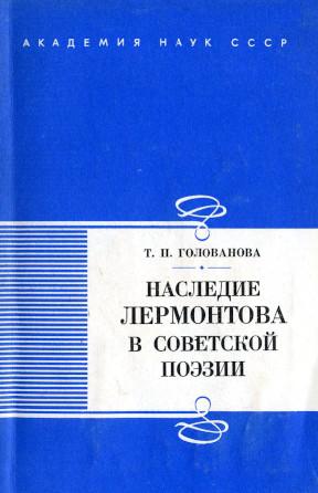 Голованова
