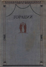 Квинт Гораций Флакк
