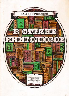 Горбачевский