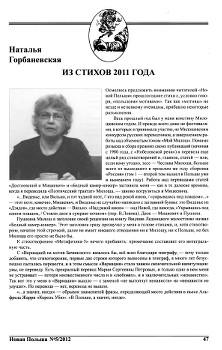 Горбаневская