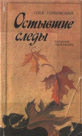 Горбовский