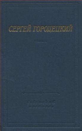 Городецкий