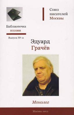 Грачёв