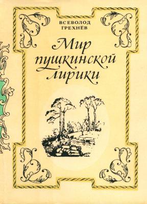 Грехнёв