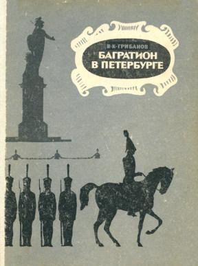 Грибанов