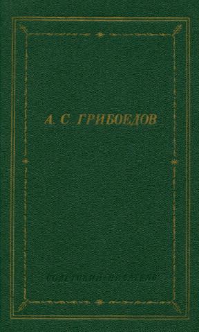 Грибоедов
