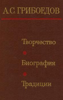 А. С. Грибоедов. Творчество. Биография. Традиции
