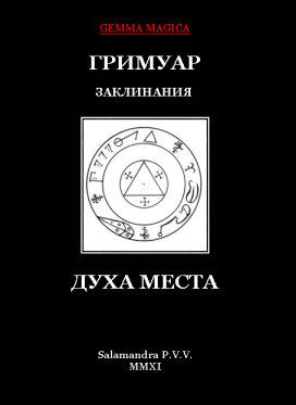 cover: 0, Гримуар заклинания духа места, 2011