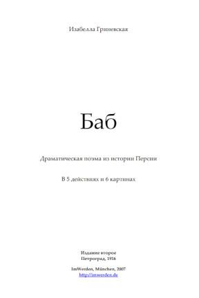 Гриневская