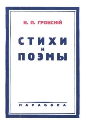 Гронский