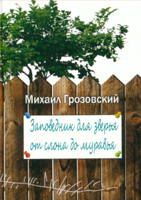 Грозовский
