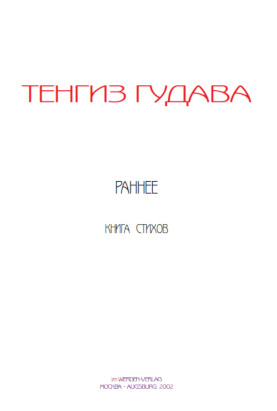 cover: Гудава, Раннее, 0