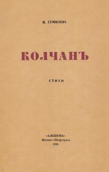 Гумилёв