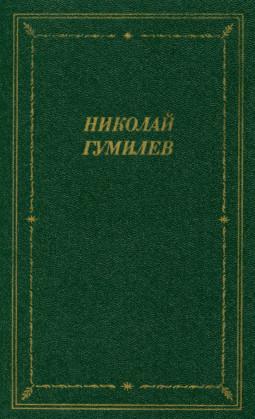 Гумилев