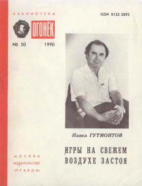 Гутионтов