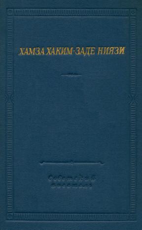 Хамза Хаким-заде Ниязи