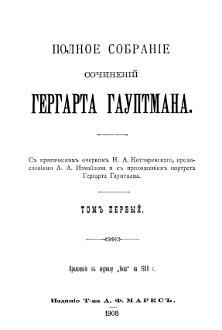 Гауптман