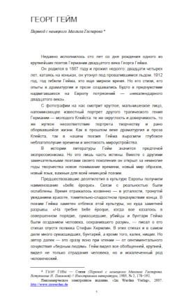 cover: Гейм, Стихотворения в переводе Михаила Гаспарова, 0