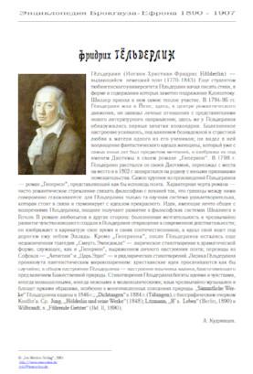 Из Энциклопедии Брокгауза-Эфрона