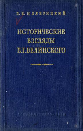 Иллерицкий