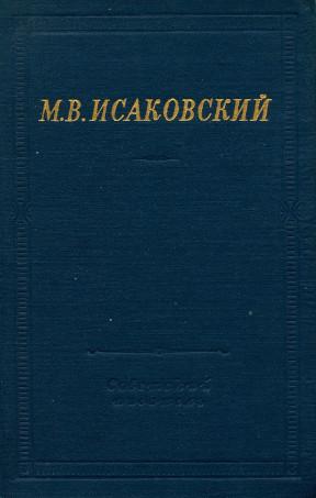 Исаковский