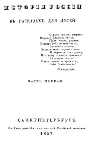 Ишимова