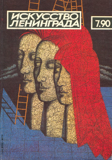 Искусство Ленинграда. 1990. №  7