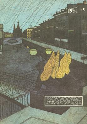 Искусство Ленинграда. 1991. №  5