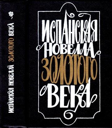 cover: 0, Испанская новелла Золотого века, 1989