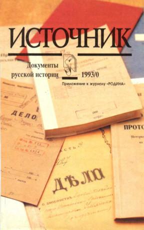 Источник: Документы русской истории. № 0