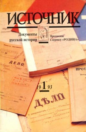 Источник: Документы русской истории. № 1