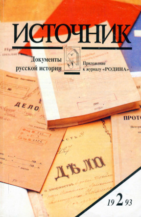 Источник: Документы русской истории. № 2