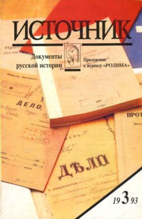 Источник: Документы русской истории. № 3