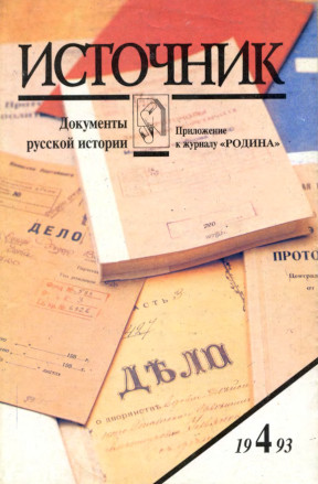 Источник: Документы русской истории. № 4