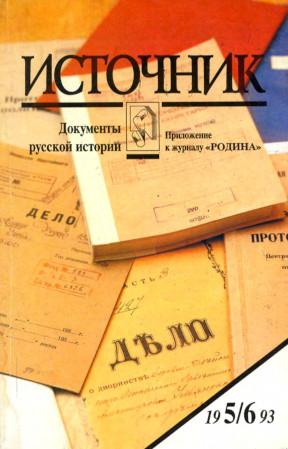 Источник: Документы русской истории. № 5—6