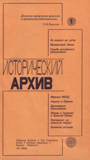 Исторический архив. 1992. № 1