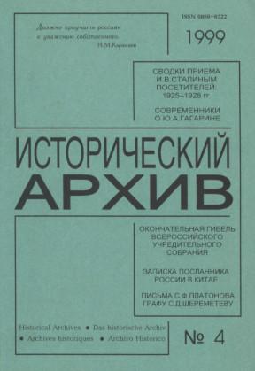 Исторический архив. 1999. № 4