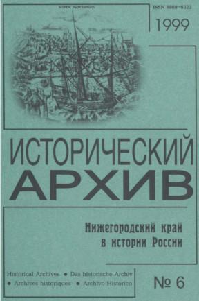 Исторический архив. 1999. № 6