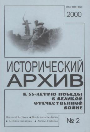 Исторический архив. 2000. № 2